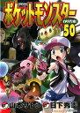 ポケットモンスタースペシャル 50 (てんとう虫コミックス(少年))