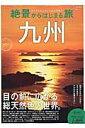 絶景からはじまる旅九州