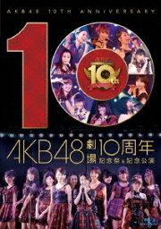 AKB48劇場10周年記念祭&記念公演【Blu-ray】 [ AKB48 ]