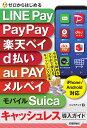 ゼロからはじめる LINE Pay、 PayPay、 楽天ペイ、 d払い、 au PAY、 メルペイ&モバイルSuica キャッシュレス導入ガイド[iPhone&Android対応] [ リンクアップ ]