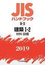 建築1-2 材料 設備 (JISハンドブック 8-2) 日本規格協会