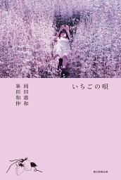 いちごの唄 [ <strong>岡田惠和</strong> ]