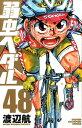 弱虫ペダル(48) (少年チャンピオンコミックス) [ 渡辺航 ]
