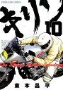 キリンThe Happy Ridder Speedway(10) [ 東本昌平 ]