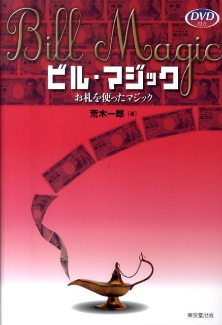 ビル・マジック お札を使ったマジック [ 荒木一郎 ]...:book:13918610