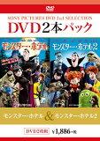 【DVD】モンスター・ホテル/モンスター・ホテル2