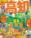 るるぶ高知('18) 四万十 (るるぶ情報版)