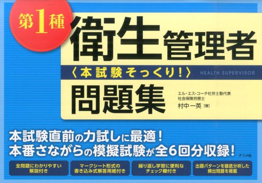 第1種衛生管理者〈本試験そっくり!〉問題集 [ 村中一英 ]...:book:17109207