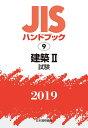 建築2 試験] (JISハンドブック 9) 日本規格協会