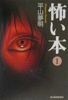 怖い本(1)