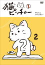 猫ピッチャー 2(特別限定版) [ そにしけんじ ]