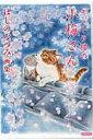 キジトラ猫の小梅さん  ほしのなつみ画集 [ ほしのなつみ ]