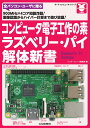 コンピュータ電子工作の素 ラズベリー・パイ解体新書 900MHz×4コア知能炸裂!画像認識からハイパ