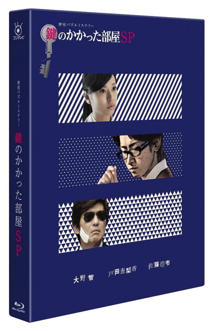 鍵のかかった部屋 SP 【Blu-ray】 [ 大野智 ]...:book:16773259