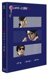 鍵のかかった部屋 SP 【Blu-ray】 [ 大野智 ]