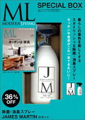 モダンリビングNo.227 × JAMES MARTIN フレッシュサニタイザー 特別セット