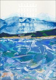 北アルプス国際芸術祭2017公式ガイドブック 信濃大町 食とアートの廻廊