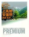 上高地・安曇野 黒部・松本 (おとな旅プレミアム) [ TAC株式会社 ]