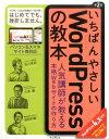 いちばんやさしいWordPressの教本第2版 [ 石川栄和 ]