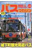 バスマガジン(vol.52)