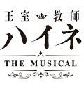 王室教師ハイネ -THE MUSICAL-【Blu-ray】...