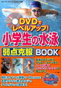 DVDでレベルアップ!小学生の水泳 弱点克服BOOK (まな...