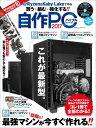 自作PCバイブル(2017) 買う×組む×強化する Ryzen&Kaby Lake最強マシンが今すぐ