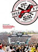 いきものまつり2011 どなたサマーも楽しみまSHOW!!! 〜横浜スタジアム〜【Blu-ray】