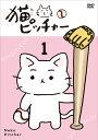 猫ピッチャー 1(通常版) [ そにしけんじ ]