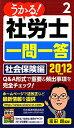 うかる!社労士一問一答(2012年度版 2) 社会保険編 [ 富田朗 ]
