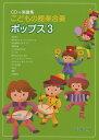 こどもの器楽合奏ポップス(3) CD+楽譜集 [ デプロMP ]