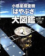 【定番】<br />小惑星探査機「はやぶさ」大図鑑