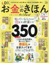 LDKお金のきほんthe Best (晋遊舎ムック LDK特別編集)