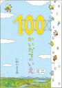 100かいだてのいえミニ (ボードブック) [ いわいとしお ]