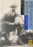 明治维新时期的日本看到了英国摄影师[英国人写真家の見た明治日本 [ ハーバート・ジョージ・ポンティング ]]