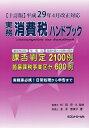 実務消費税ハンドブック10訂版 平成29年4月改正対応 [ 杉田宗久 ]
