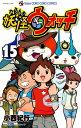 妖怪ウォッチ 15 (てんとう虫コミックス) [ 小西 紀行...