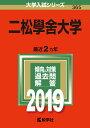 二松學舍大学(2019) (大学入試シリーズ)