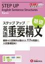 大学入試 ステップアップ 英語重要構文 基礎 [ 絶対合格プロジェクト ]