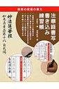 法華経書写書き込み練習帳 [ 芝鈍牛 ]
