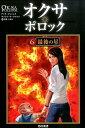 オクサ・ポロック(6) [ アンヌ・プリショタ ]