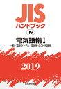 電気設備1 一般/電線/他] (JISハンドブック 19) 日本規格協会