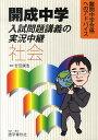 開成中学入試問題講義の実況中継「社会」 難関中学合格へのアドバイス 吉田康浩