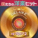 僕たちの洋楽ヒット・デラックス VOL.3 1970-72 [ (V.A.) ]