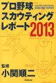 プロ野球スカウティングレポート(2013)