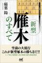 新型雁木のすべて (マイナビ将棋BOOKS) [ 稲葉陽 ]