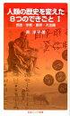 人類の歴史を変えた8つのできごと(1(言語・宗教・農耕・お金編)) (岩波ジュニア新書) [ 眞淳平 ]