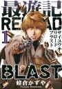 最遊記RELOAD BLAST(1) (IDコミックス ZE...
