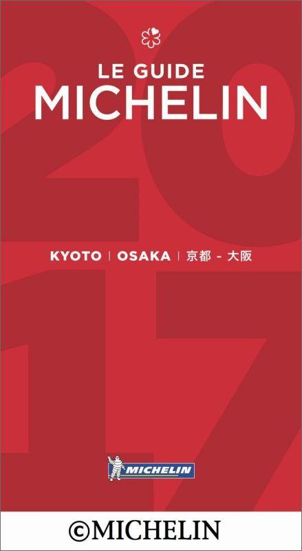 ミシュランガイド京都・大阪(2017)...:book:18200821