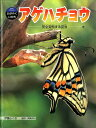 アゲハチョウ 完全変態する昆虫 (科学のアルバムかがやくいのち) [ 伊藤ふくお ]